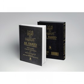 Al farid fi sharh kitab at-tawhid