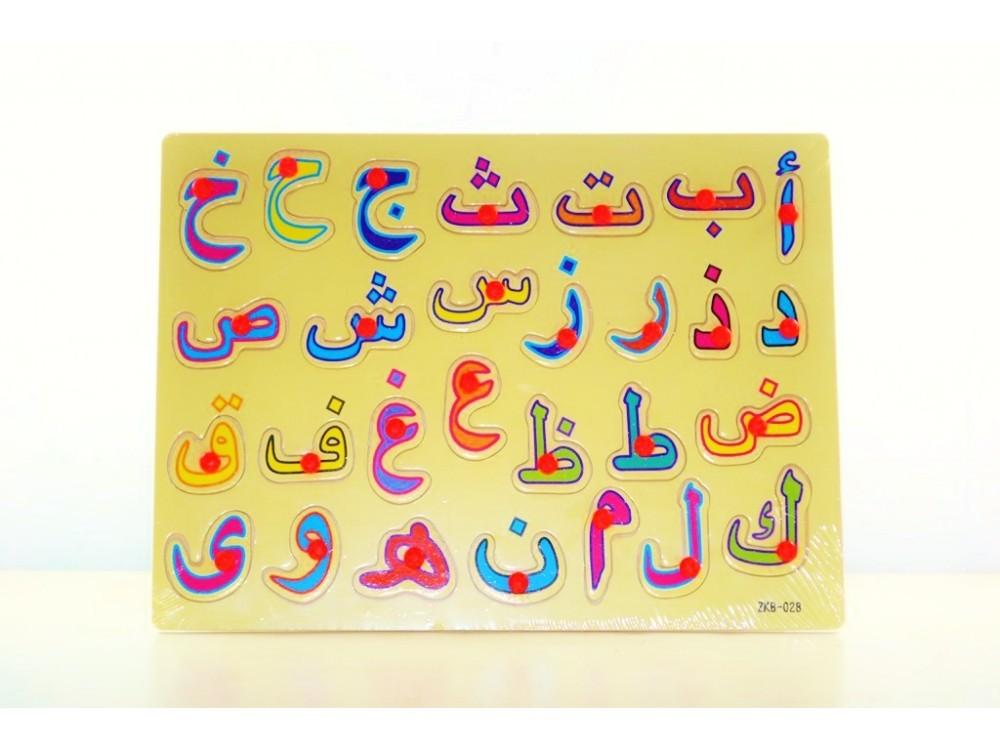 Tableau Puzzle En Bois Pour Apprendre Lalphabet Arabe Librairie