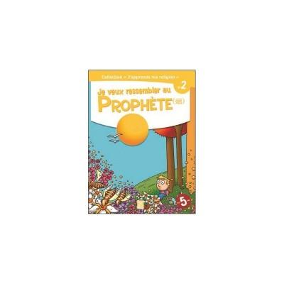"""Je veux ressembler au Prophète (PSL) collection """"J'apprends ma religion"""""""