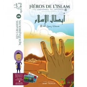 Les Grands Mouhajirouns (3) - Compagnons du Prophète - Héros de l'Islam - Madrass'Animée