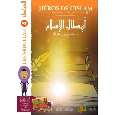 Les 'Abdullah (4) - Compagnons du Prophète - Héros de l'Islam - Madrass'Animée