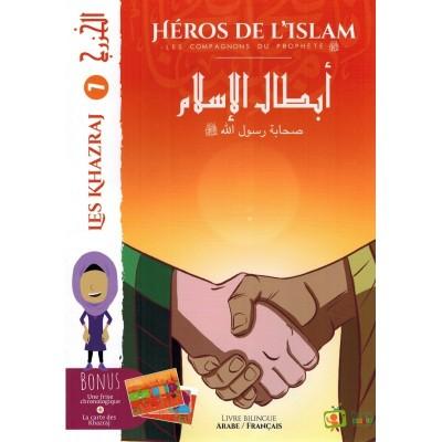 Les Khazraj (7) - Compagnons du Prophète - Héros de l'Islam - Madrass'Animée