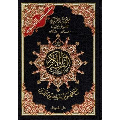 Coran Tajwîd (Al-Quran) avec les couleurs - Arabe Seulement (2 couleurs au choix) Format Moyen Lecture Hafs