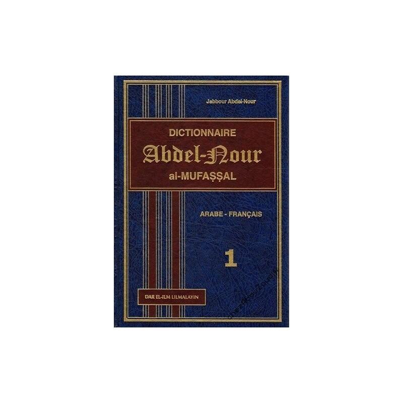 Dictionnaire Abdelnour al Moufassal Arabe Français En 2 Tomes livre islam