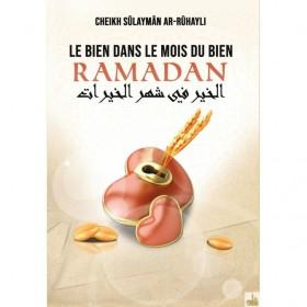 VOICI VENU LE MOIS DE RAMADAN - Sheikh Abdel Razzaq Al Badr