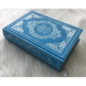 Le Noble Coran et la traduction en langue française de ses sens (bilingue français/arabe)