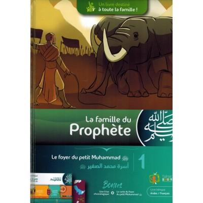 """Nouvelle Collection """"La Famille du Prophète (ﷺ)"""". Tome 1 Le foyer du petit Muhammad"""