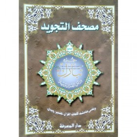 مصحف التجويد جزء تبارك - Coran Juz Tabaraka, Avec Les Règles De Tajwid (Hafs), Maxi Format (Version Arabe)