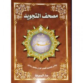 Coran Tajwid - Juzz Amma - HAFS - Grand Format