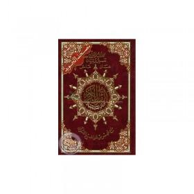 Coran Tajwid Poche (HAFS) Petit Format
