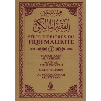 SÉRIE D'ÉPÎTRES DU FIQH MÂLIKITE (1) - NOUVELLE TRADUCTION - AL BAYYINAH