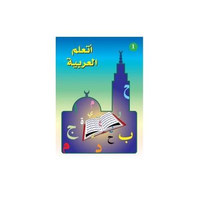 Ataalamou L'arabia 1 (Livre d'apprentissage de l'arabe enseigné à la madrassah Volume 1 )