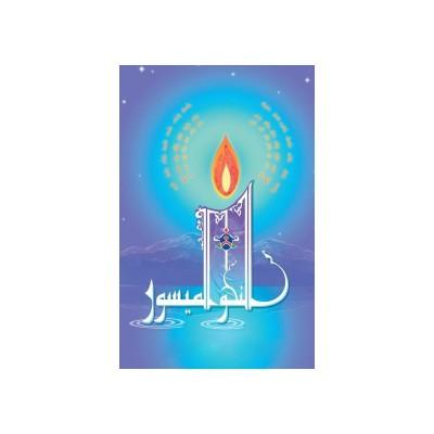 Nahw al maïsour (1-2-3)