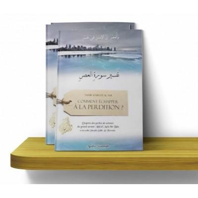 TAFSIR SOURATE AL ASR (Comment Echapper A La Perdition?) - Sheikh Ibn Baz & Sheikh Al Fawzan - Audio Sunnah