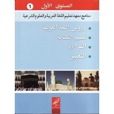 Tome 1 de medine - Al Hadith