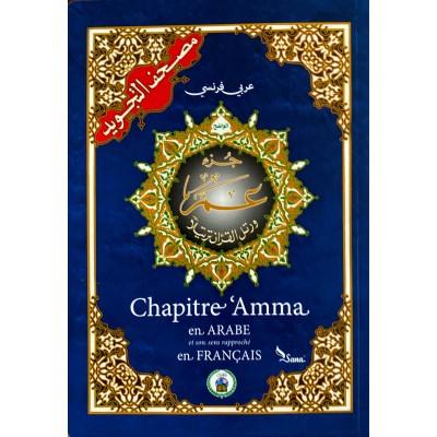 Chapitre Amma tajwid arabe et francais, gros caractére format moyen