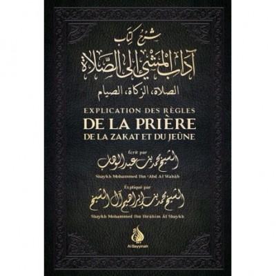 Explication des règles de la prière - Cheikh Muhammed ibn abdelwahhab - Al Bayyinah